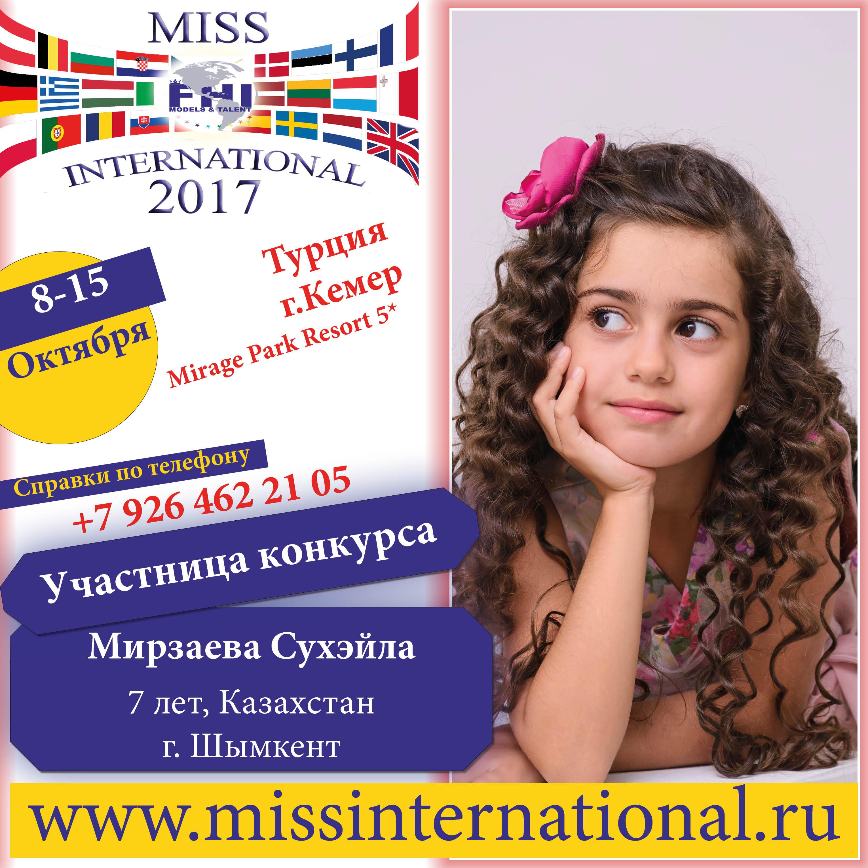 Категория MINI (8 — 9 лет)