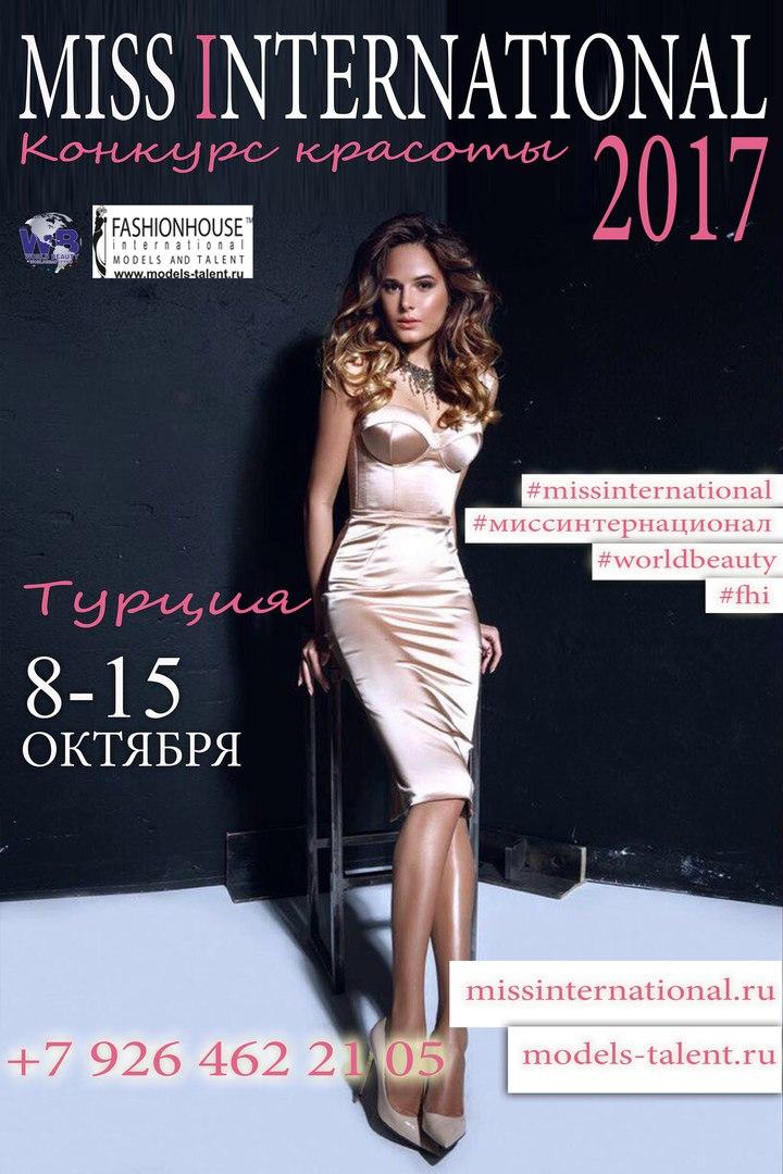 КОНКУРС КРАСОТЫ И ТАЛАНТА «MISS INTERNATIONAL 2017»